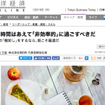 【連載開始】東洋経済オンラインにて「朝の余白」の使い方 #朝余白