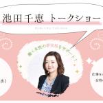 【イベント】5/24(水)夜は福岡でディナー&トークイベント出演