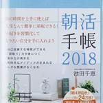 【新刊】朝活手帳2018 発売となりました!