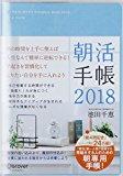 【新連載】日経ウーマンオンラインで「じぶん働き方改革」はじまります