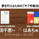 【イベント】3/28(水)19時@池袋 はあちゅうさんと手帳についてトークイベント