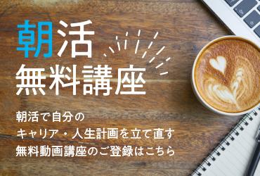 朝活無料メール講座