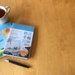朝活手帳の作者が教える効果的な朝活手帳の手帳術を大公開!