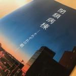 朝映画7つのメリットと朝活映画開催レポート