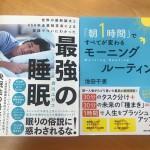睡眠の質がパフォーマンスを左右する!睡眠研究家西川ユカコさんに聞く「最強の睡眠」とは